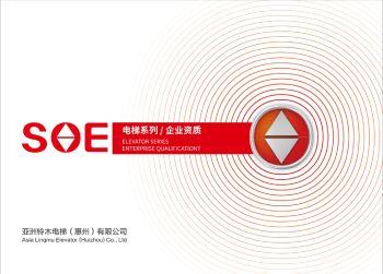 亚洲铃木电梯—企业画册