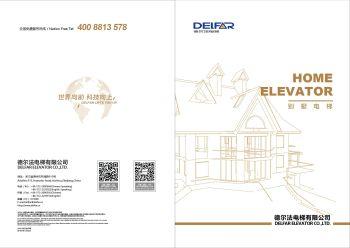 别墅电梯电子宣传册