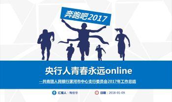 共青团人民银行漯河市中心支行委员会2017年工作总结电子杂志