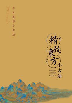 精致东方小古法画册