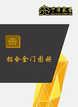 【千淳家居】铝合金门图册