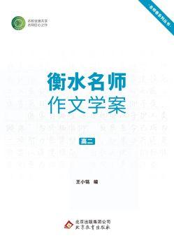 衡水名师作文学案(高二)_复制