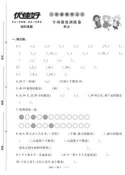 洛陽 九縣七區 一年級 數學 蘇教版 上