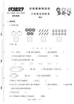 洛陽 九縣七區 一年級 數學 人教版 上
