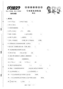 洛陽 九縣七區 三年級 數學 蘇教版 上