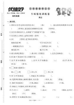 洛陽 九縣七區 二年級 數學 人教版 上