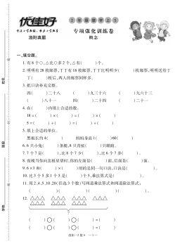 洛陽 九縣七區 二年級 數學 蘇教版 上