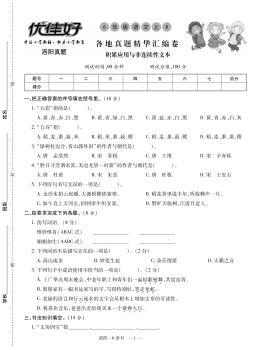 洛陽 九縣七區 六年級 語文 人教版 上