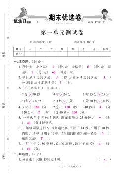 期末优选卷 三年级 数学 R 上册