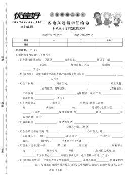 洛陽 九縣七區 五年級 語文 人教版 上