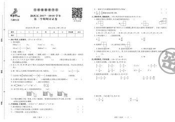 洛陽 九縣七區 五年級 數學 人教版 上