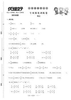 洛陽 九縣七區 六年級 數學 人教版 上