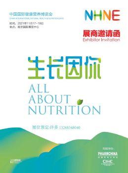 NHNE健康营养博览会介绍函电子宣传册