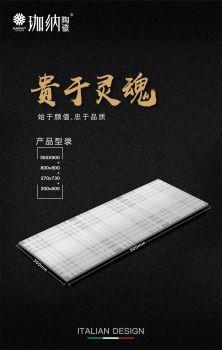珈纳陶瓷小户型精品系列电子宣传册