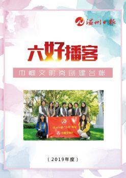 温州日报巾帼文明岗台帐电子画册