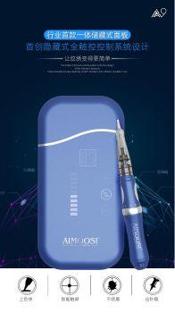 A9-智能纹绣仪-详情电子杂志