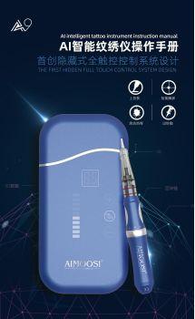 A9—智能纹绣仪电子杂志