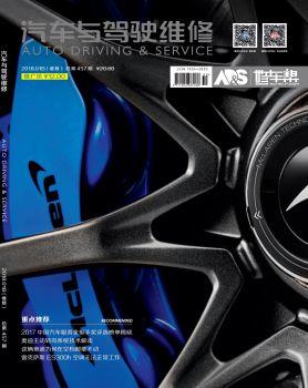 201801期汽车与驾驶维修(维修版)beta,互动期刊,在线画册阅读发布