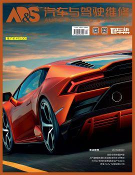 201902期汽车与驾驶维修(维修版)beta 电子杂志制作软件