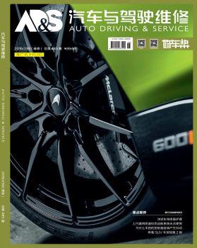 201903期汽车与驾驶维修(维修版)beta 电子杂志制作平台