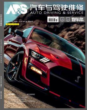 201905期汽车与驾驶维修(维修版)beta 电子杂志制作软件