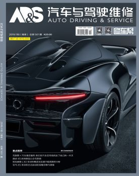 201911期汽车与驾驶维修(维修版)beta 电子书制作软件