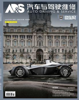 202003期汽车与驾驶维修(维修版)beta 电子书制作软件