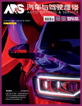 201904期汽车与驾驶维修(维修版)beta 电子书制作软件