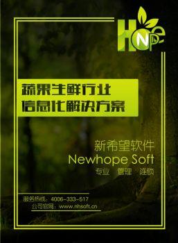 新希望果蔬生鲜信息化解决方案电子宣传册