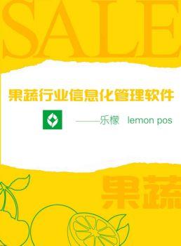 乐檬水果科技电子书