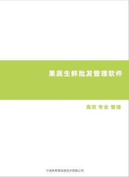 喜临门果蔬生鲜批发管理系统电子画册