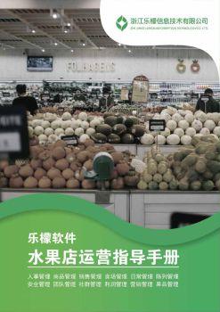 乐檬软件水果店运营手册
