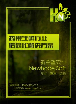 新希望果蔬生鲜信息化解决方案宣传画册