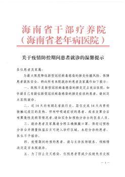 2020.01.29 关于疫情防控期间患者就诊的温馨提示电子书