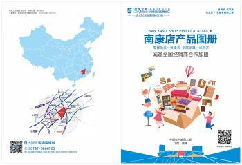 《居然之家-南康店产品图册》,210x285mm,2000本,封面300g,内页157g(2021.03.7)印刷稿2