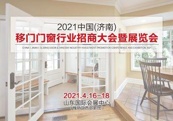 2021济南移门门窗行业招商大会暨展览会电子画册