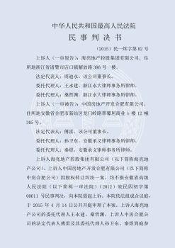 海亮地产控股集团有限公司与中国房地产开发合肥有限公司股权转让...电子画册