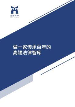 浙江海泰律师事务所宣传册
