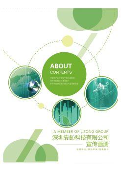 安鈊企業宣傳畫冊