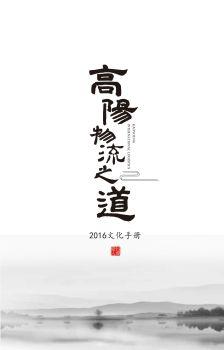 高阳物流文化手册(2016版)