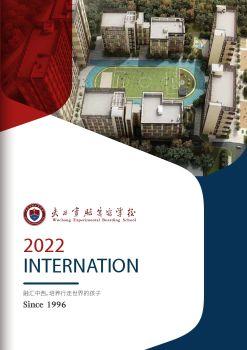 2021年武昌实验寄宿学校国际班招生手册