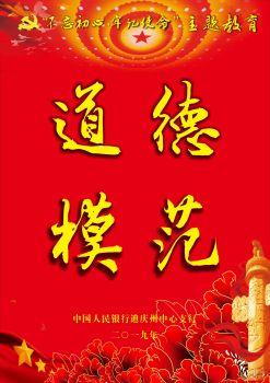 迪庆中支道德模范专刊 电子杂志制作平台