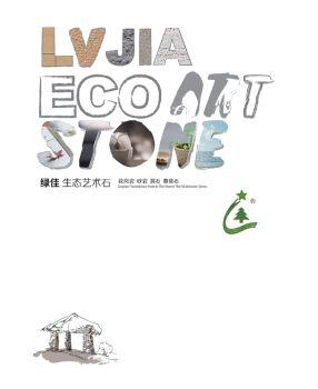 绿佳生态艺术石电子画册