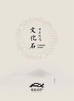 古石院子人造文化石画册