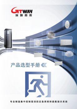 深圳嘉泰2019第二版画册,在线数字出版平台