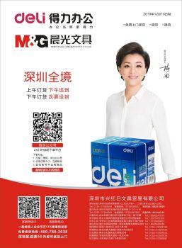 2019年12月深圳统一彩页 电子书制作软件