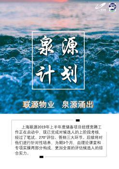"""上海联源2019年""""泉源计划""""电子书"""