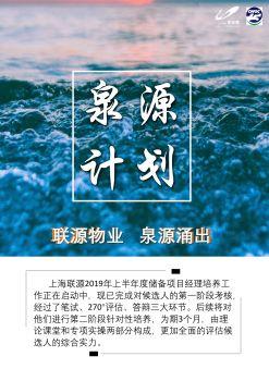 """上海联源2019年""""泉源计划""""电子刊物"""