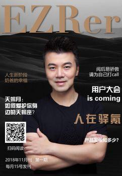 驿氪人月报 电子书制作平台