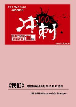 湖南翔赫商貿有限公司內刊《我們》2018-12